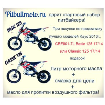Pitbullmoto.ru дарит стартовый набор питбайкера!