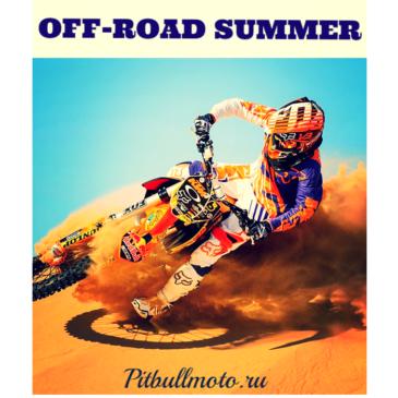 «Off-road summer»! Новый конкурс от Pitbullmoto.ru!